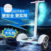平衡車 平衡車電動雙輪體感車智能兩輪代步車10寸帶扶桿成人兒童思維車 JY 【1件免運】