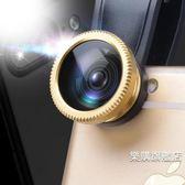 降價兩天-廣角鏡頭手機鏡頭通用超廣角微距蘋果iPhone6S套裝單反外置自拍魚眼攝像頭