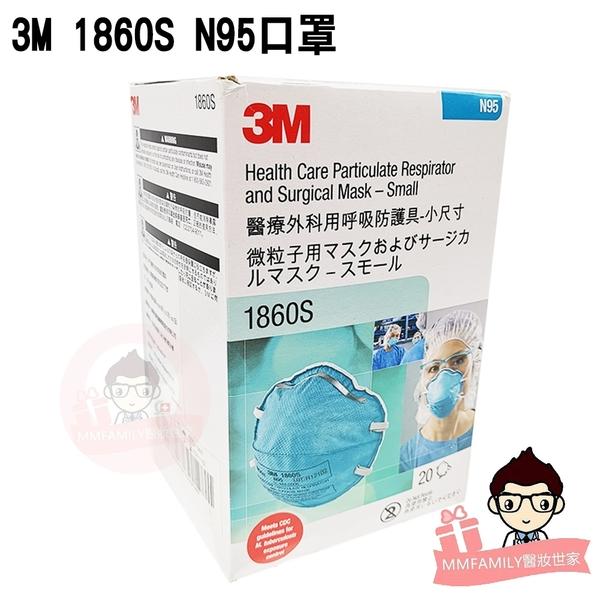 3M™ 1860S N95醫療用口罩 一盒20入 【醫妝世家】 N95 1860S