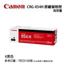 【有購豐】CANON 佳能 CRG-054H BK 原廠黑色(高容量)碳粉匣 適用:MF642cdw/MF644cdw