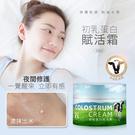 【新品上市】MOMUS 初乳蛋白賦活霜 30ml  (初乳霜)