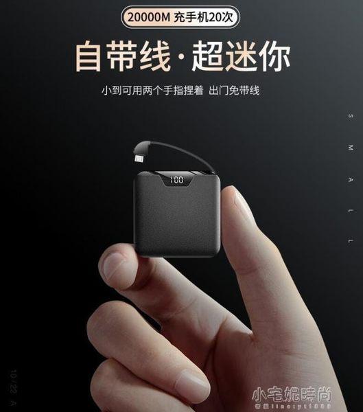 自帶線行動電源快充大容量超薄小巧便攜閃充適用蘋果vivo華為oppo小米手機通用『小宅妮時尚』