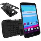 (24H)  LG G5  H860 立體 盔甲 雙層 防摔 防滑 二合一 手機 支架 手機殼 保護殼 【D0220054】
