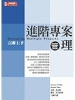 二手書博民逛書店《進階專案管理立即上手 (Managing Multiple Project)》 R2Y ISBN:9574937550