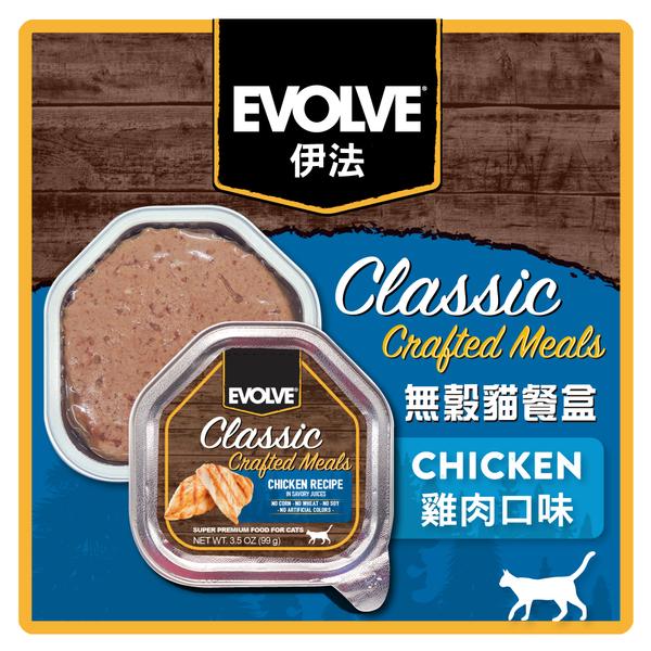 【力奇】Evolve 伊法 無穀貓餐盒-雞肉口味3.5oz(99g)  超取限40盒 (C002K11)