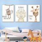 兒童房裝飾畫男女孩臥室床頭掛畫卡通壁畫簡約動物畫【淘嘟嘟】