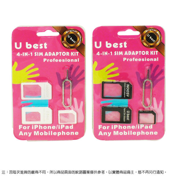▼APPLE Iphone5 /Iphone 5/SE 還原卡套 卡貼  sim 還原卡套 SIM卡套餐組 卡套 轉換卡 轉換器