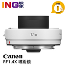 【映象攝影】Canon Extender RF1.4X 增距鏡 佳能公司貨 1.4倍 RF 1.4x 加倍鏡 無反全幅