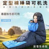睡袋 秋冬季成人睡袋戶外露營加厚單雙人四季旅行隔臟室內羽絨棉睡袋 CP1690【歐巴生活館】