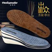內增高鞋墊男式隱形內增高墊吸汗透氣防臭運動鞋女士1/2/3cm【蘇迪蔓】