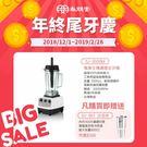 【買就送】尚朋堂專業生機調理冰沙機SJ-3000M