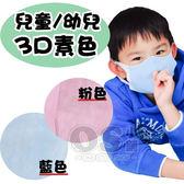 伯康醫用口罩 兒童/幼兒 3D素色 (50入/盒) MIT台灣製造 | OS小舖