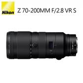 【搶先預購】3C LiFe 尼康 Nikon Z 70-200mm F2.8 S VR 變焦望遠鏡頭 恆定大光圈 國祥公司貨