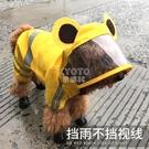 快速出貨寵物狗狗雨衣柯基雨披泰迪夏季衣服四腳全包防水小狗比熊中