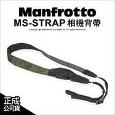 Manfrotto 曼富圖 MB MS-STRAP Street 相機背帶 街頭玩家系列 公司貨 【6期0利率】薪創數位
