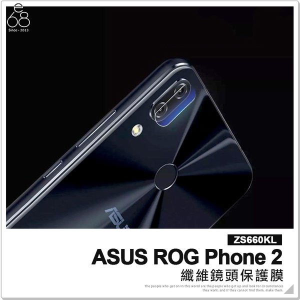 ZS660KL ASUS ROG Phone 2 纖維 鏡頭貼 保護貼 後鏡頭 鏡頭保護貼 防刮 鏡頭保護膜