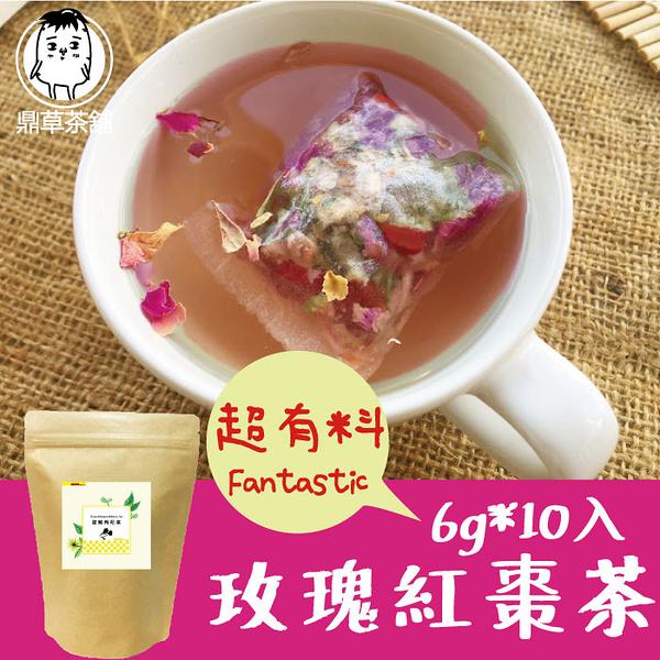 【買一送一】玫瑰紅棗茶 (6gx10入/袋) 玫瑰茶 花茶 養生茶 青草茶 茶包 鼎草茶舖