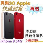 Apple iPhone 8 手機 4.7吋 64G,送 清水套+玻璃保護貼,24期0利率 i8 64G
