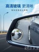 汽車后視鏡小圓鏡倒車盲點鏡高清360度可調廣角帶邊框反光輔助鏡 小時光生活館