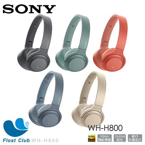 Sony Hi-Res 無線藍牙耳罩式耳機 WH-H800 5色 (限宅配