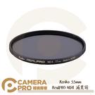 ◎相機專家◎ Kenko 55mm RealPRO ND4 減光鏡 多層鍍膜 防水 抗油汙 ND 日本 減2格 公司貨