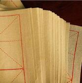 六品堂毛邊紙米字格宣紙書法專用紙書法