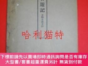 二手書博民逛書店罕見鶴來谷遊記附·鶴來遺文抄Y452361 鶴來保勝會 出版1936