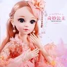 依甜芭比洋娃娃套裝女孩公主兒童玩具單個仿真布【聚可愛】