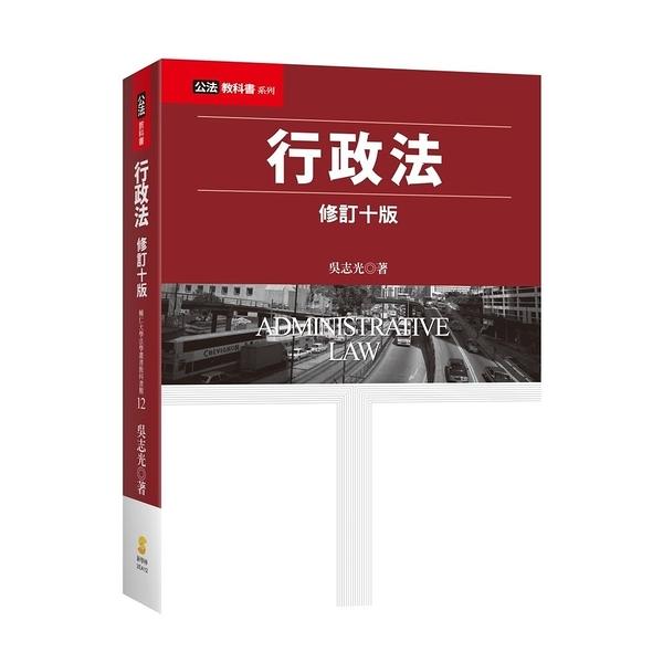行政法(10版)