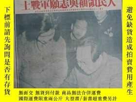 二手書博民逛書店罕見週末報(第130期)23787 出版1951