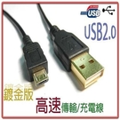 US-101 USB 2.0 A公/Micro B公黑色鍍金線 1米 [富廉網]