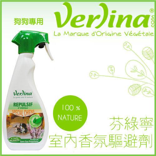 『寵喵樂旗艦店』《Verlina芬綠寧》室內香氛 驅避劑 -狗狗專用 500ml