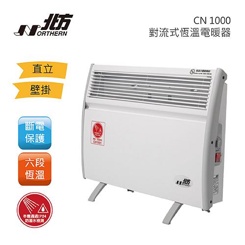 【期間限定】NORTHERN 德國北方 CN-1000 CN1000 對流式電暖器(適用3-5坪)