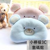 小熊新生兒嬰兒枕頭0-1歲寶寶定型枕頭糾正防偏頭功能新生兒用品【小檸檬3C數碼館】