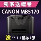 【獨家加碼送100元7-11禮券】Canon MB5170 商用傳真多功能複合機 /適用 PGI-2700BK/PGI-2700C/PGI-2700M/PGI-2700Y