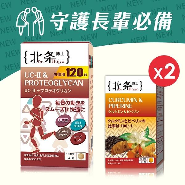北条博士 Dr.Hojyo 守護長輩必備-優關捷UCII(120粒)+薑黃素&胡椒鹼(60粒)*2【BG Shop】