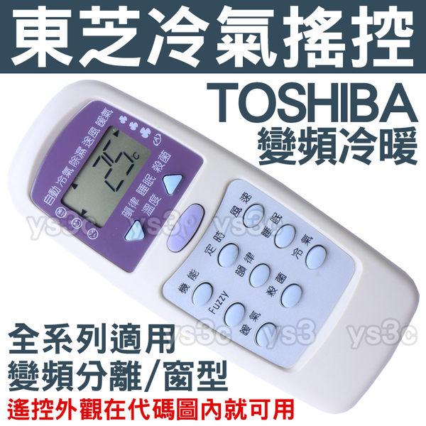 (現貨)TOSHIBA 東芝冷氣遙控器 【30合1 全系列可用】東芝 變頻 冷暖 分離式 窗型 冷氣遙控器