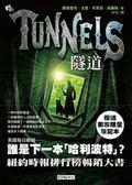 (二手書)隧道