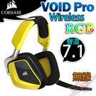 [ PC PARTY ] 海盜船 Corsair  VOID PRO RGB Wireless SE 無線耳機