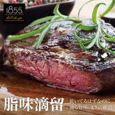【免運直送】美國1855黑安格斯熟成PRIME凝脂牛排10片組(120公克/1片)