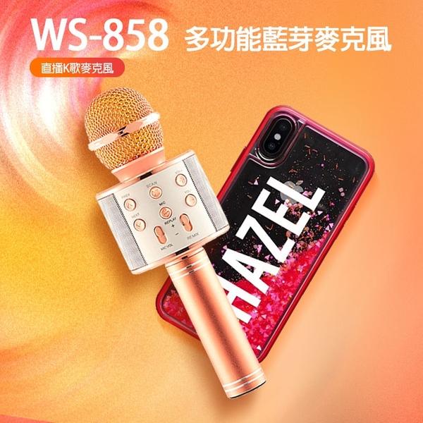 WS-858 多功能藍芽麥克風 話筒音響二合一 TF/AUX/3.5mm/USB接孔 鋁鎂合金質感 直播K歌麥克風