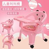 兒童餐椅 帶輪子叫叫椅兒童吃飯桌兒童椅子餐桌靠背兒童塑料小凳子TW【快速出貨八折搶購】