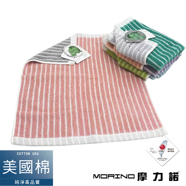 【MORINO摩力諾】美國棉抗菌消臭雙面條紋方巾