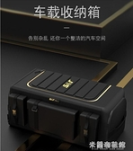 車載收納箱 車載后備箱儲物箱汽車收納箱折疊置物盒尾箱整理神器車內用品大全 618大促銷YYJ