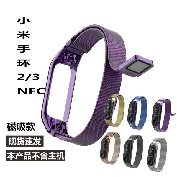 小米手環 234 NFC版 小米4 磁吸 不鏽鋼 金屬 防水防過敏 小米3 替換表帶 米蘭尼斯 腕帶