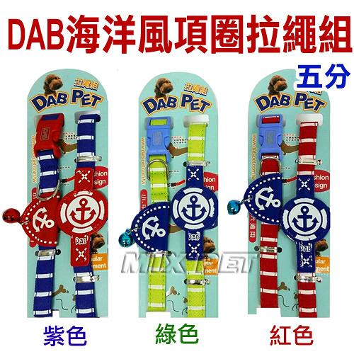 ◆MIX米克斯◆DAB.海洋風五分項圈+牽繩組SY-643W2,適合/中型犬中小型犬使用