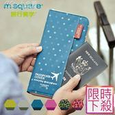 護照包證件夾旅行機票多功能男女出國證件袋韓國日本「七色堇」