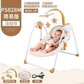 嬰兒搖搖椅安撫椅寶寶電動搖籃床【奇趣小屋】