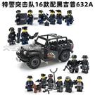 積木玩具兼容樂高小顆粒人仔軍事反恐特警警察武器人偶男孩女孩拼裝積木YJT 快速出貨