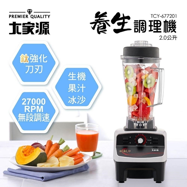 【南紡購物中心】【大家源】2.0L養生調理機 TCY-677201